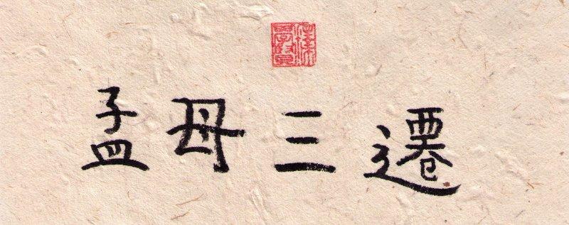 meng-mu-san-qian